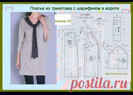 """Выкройка платья """"с шарфом"""", размер 44"""