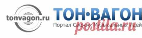 ТОН-ВАГОН - поэты-песенники - Клёнова Людмила