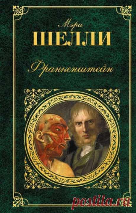Шелли, Мэри Уолстонкрафт Франкенштейн
