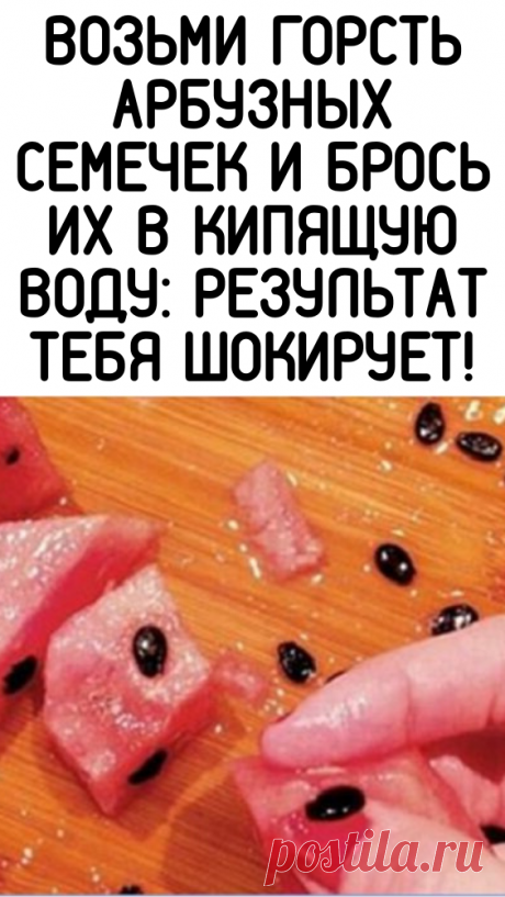 Take a handful of water-melon sunflower seeds and throw them into the boiling water: the result shocks you!