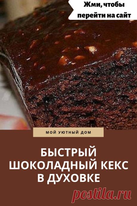 Рецепт вкусного шоколадного торта