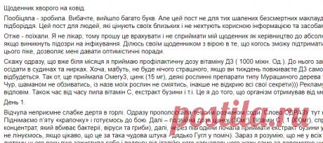 Щоденник хворого на ковід. Пообіцяла - зробила.... - Iryna Dombrovska | Facebook
