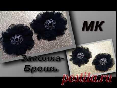 "Цветок- Брошь Заколка из Ткани Trend of the season ""Fashion Brooch"" / МК / Tutorial /DIY / Flower /"