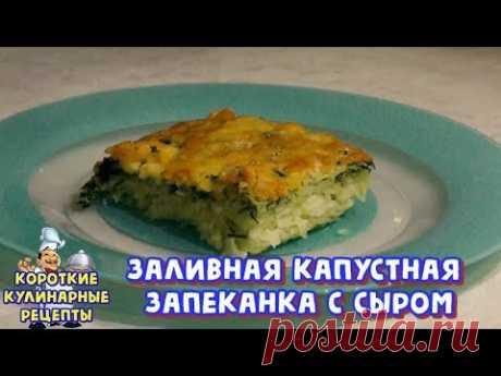Заливная капустная запеканка с сыром.Короткий видео рецепт - YouTube