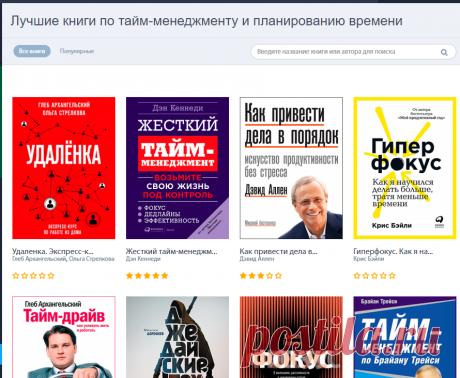 Тайм-менеджмент: ТОП-книги по планированию времени – скачать бесплатно или читать онлайн
