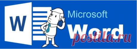 Как быстро и легко объединить документы Microsoft Word.