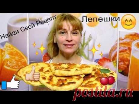 Flat cakes on a frying pan - the recipe of pastries on kefir tasty and quickly \ud83c\udf5e