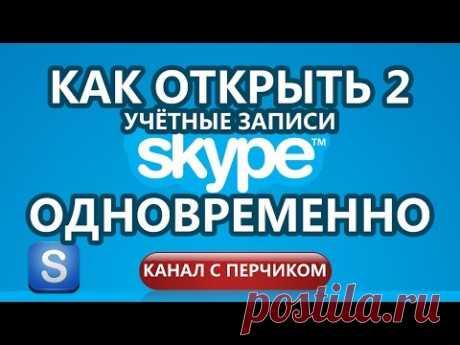Como poner en marcha 2 skaypa Skype en un ordenador al mismo tiempo