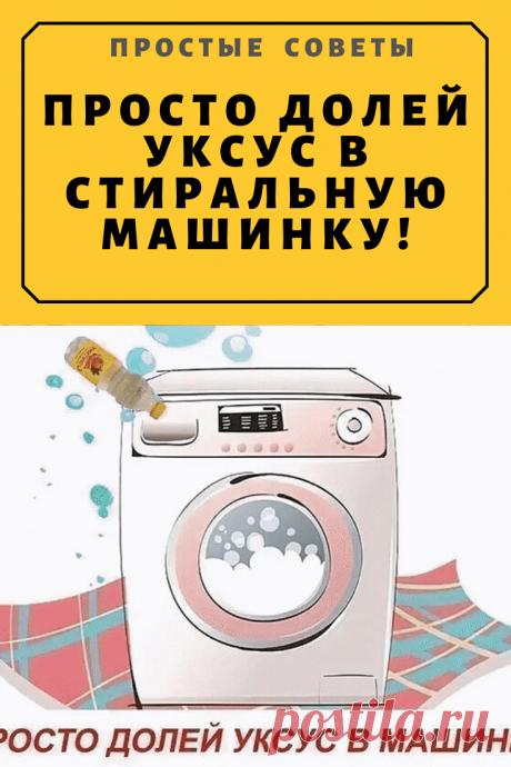 Просто долей уксус в стиральную машинку! — Простые советы