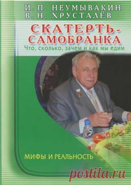 Неумывакин И.П., Хрусталёв В.Н. Скатерть-самобранка: что, сколько, зачем и как мы едим. Мифы и реальность [PDF]