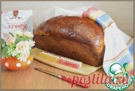 Десертный хлеб по-чешски Я давно нашла этот рецепт хлеба, но все как-то откладывала его приготовление до особого случая. И этот случай подвернулся - МК с продукцией от Орсика. Хлеб с использованием кефира получился великолепный: нежный ароматный мякиш, хрустящая корочка, огромная, почти невесомая булка! Заходите в гости! Ингредиенты. Кефир от Орсика. Молоко (домашнее, пастеризованное) — 1 л. Закваска (3 г от Орсика) — 1 пакет. Тесто. Мука пшеничная — 500 г. Масло сливочное...