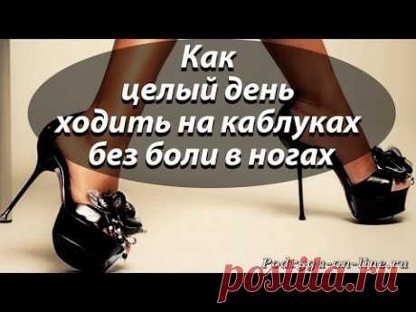 Секрет от ТОП модели как носить высокий каблук без боли в ногах - YouTube