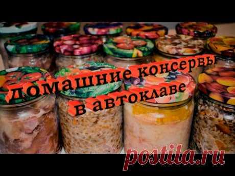 Готовим домашние консервы в автоклаве Hanhi