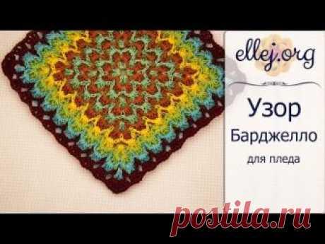 ♥ Bardzhello por el gancho • la Cinta para la Manta • la Clase maestra • Crochet Bargello Blanket
