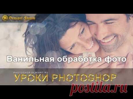 Ванильная обработка фото — Урок Photoshop