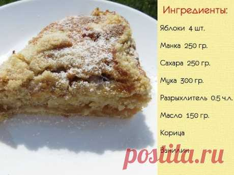 Вкусный насыпной чешский ЯБЛОЧНЫЙ ПИРОГ🍏