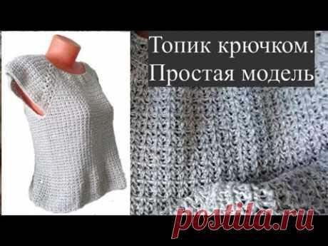 Очень простой топик крючком, базовая модель для вязания топа, туники, платья, свитера