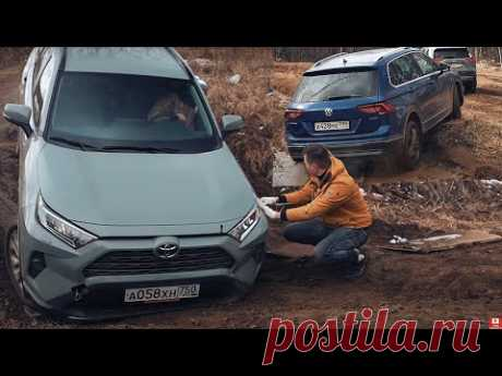 Тигуан против РАВ4! ОН Больше не беспомощный! Toyota RAV4 VS VW Tiguan OFFROAD