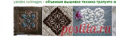объемная вышивка техника трапунто мастер класс — Яндекс: нашлось 196тыс.результатов