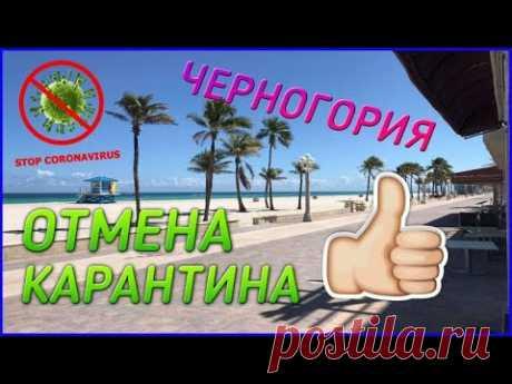 Отмена карантина в Черногории 26 04 2020 - YouTube