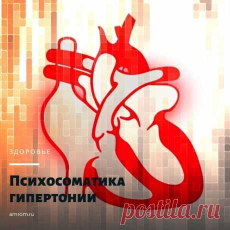 Психологические причины (психосоматика) гипертонии | Журнал Амром Психосоматика гипертонии довольно хорошо изучена современной наукой. Многие исследователи отмечали важность психологической помощи пациентам с повышенным кровяным давлением.
