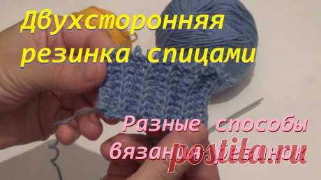 французская резинка спицами схема: 10 тыс изображений найдено в Яндекс.Картинках