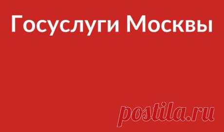 Портал госуслуг Москвы