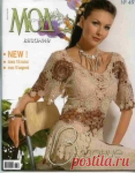 Журнал Мод №491