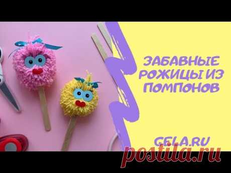 Поделки с детьми//Помпоны из набора ADDIMOON//Чем занять детей дома