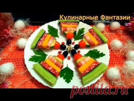 Отличная Новогодняя Закуска к Праздничному Столу! Быстро и легко!
