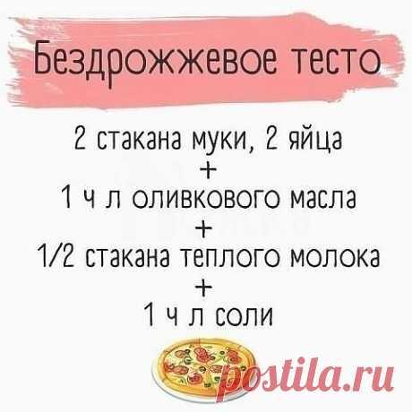 5видов теста для приготовления вкусной пиццы.