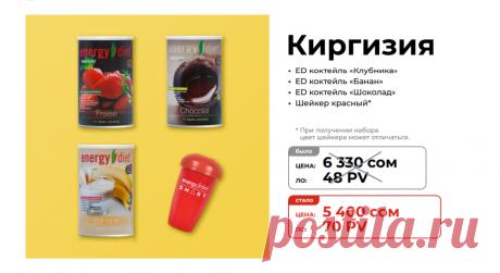 Стартовый набор №1 Состав стартового набора новичка для менеджеров NL International из Киргизия: Шейкер красный Коктейль «Банан», 450 г Коктейль «Клубника», 450 г Коктейль «Шоколад», 450 г  Зарегистрироваться и купить: https://nlstar.com/ref/n4CDnC/   #nl_international #nl #nlstore #регистрация #скидки #Киргизия #Бишкек #Ош #ДжалалАбад #Каракол