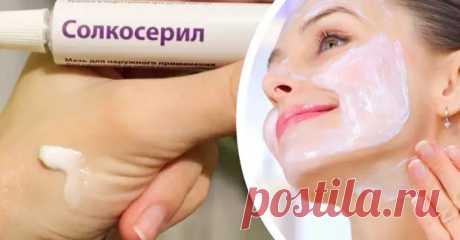 «Солкосерил» от морщин для омоложения лица - Со вкусом - медиаплатформа МирТесен