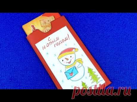 КРАСОТА из ШОКОЛАДКИ И КАРТОНА своими руками. Подарки.новогодние украшение.Новогодняя открытка.