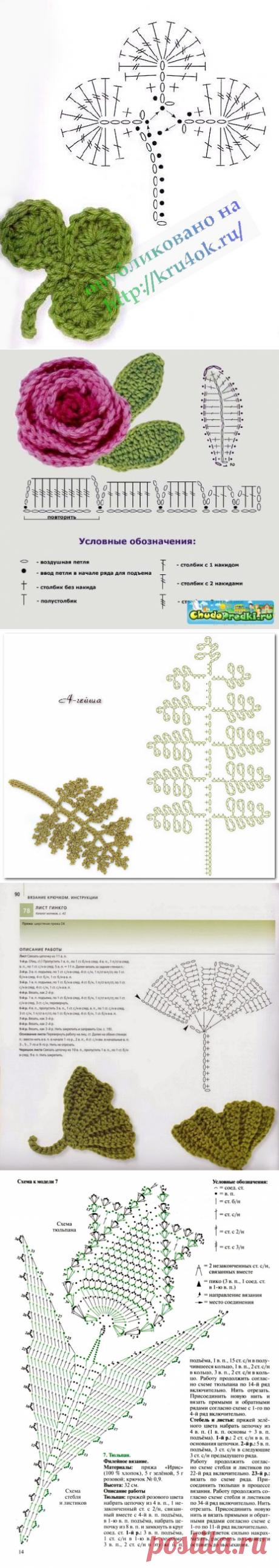 Вязание крючком цветы листья схемы для начинающих
