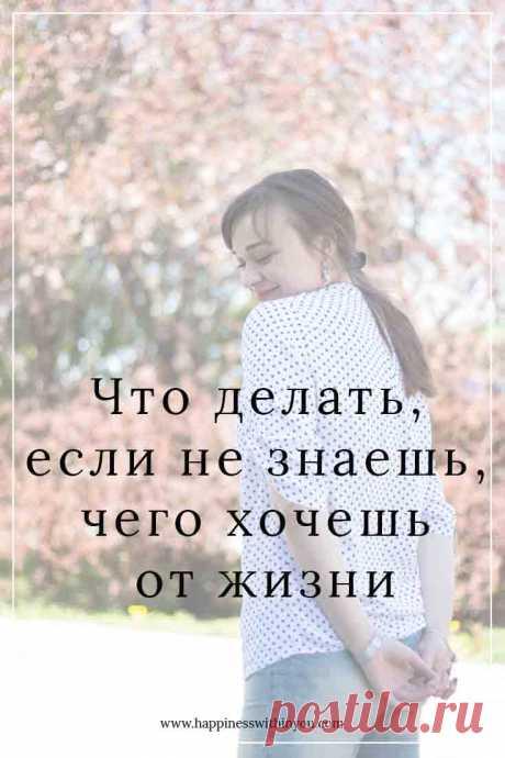 Что делать, если не знаешь, чего хочешь от жизни? - Счастье внутри тебя