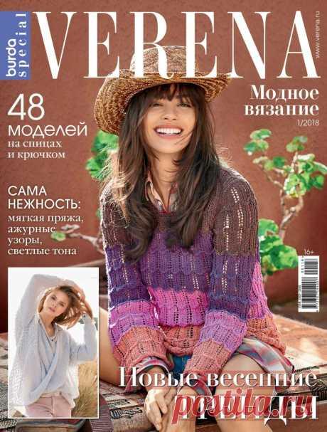 """Журнал """"Verena. Модное вязание"""" №1 2018г"""