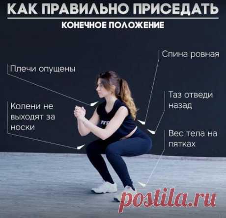 Приседания лечат! Вот одно из основных упражнений, помогающих сердцу