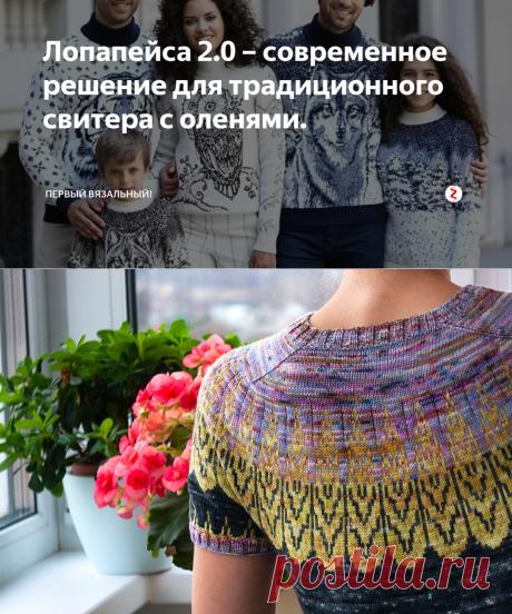 Лопапейса 2.0 – современное решение для традиционного свитера с оленями.   Первый вязальный!   Яндекс Дзен