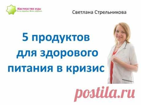 Светлана Стрельникова - Как сделать свое питание здоровым в кризис