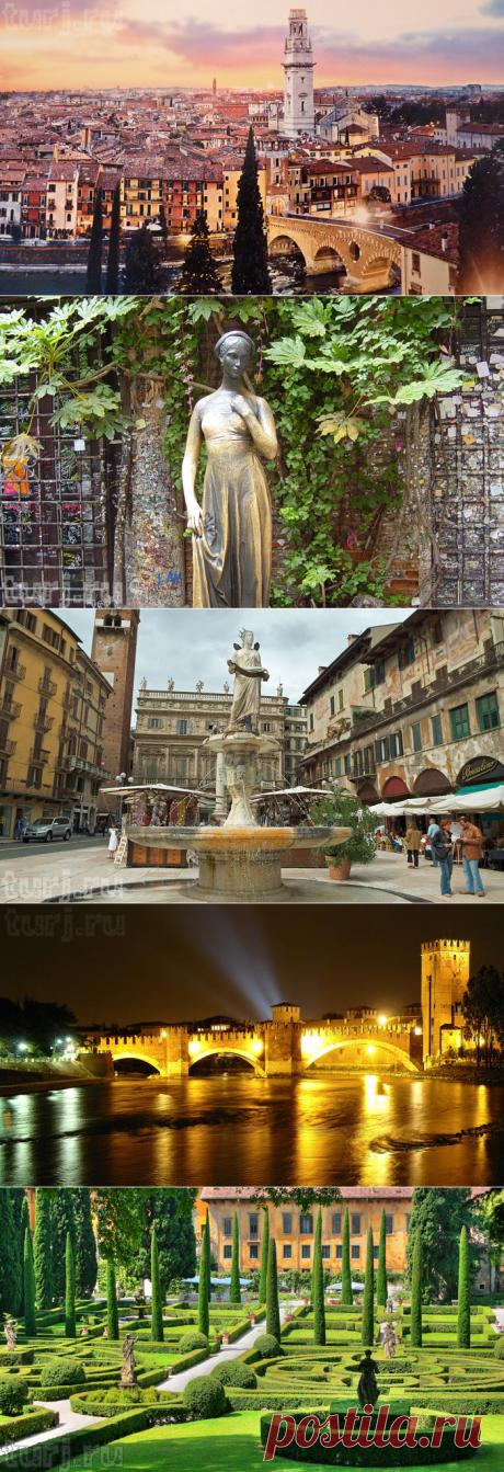 Италия, Верона: достопримечательности, которые необходимо увидеть