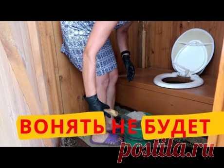 Что насыпать в уличный (дачный) туалет, чтобы не воняло