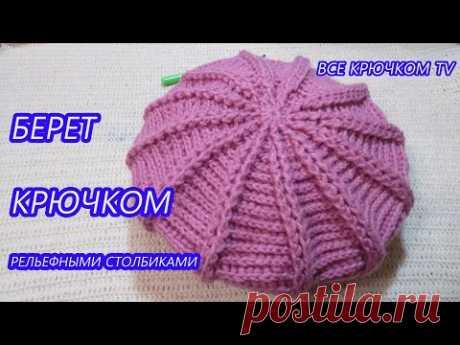 Вязание берет крючком рельефными столбиками knitted beret Все крючком TV - YouTube