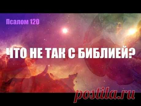 КТО ТАКОЙ БОГ!? ЧТО ОТ НАС СКРЫВАЕТ БИБЛИЯ!?? ЖЕСТЬ!!!!!!!! 120 ПСАЛОМ
