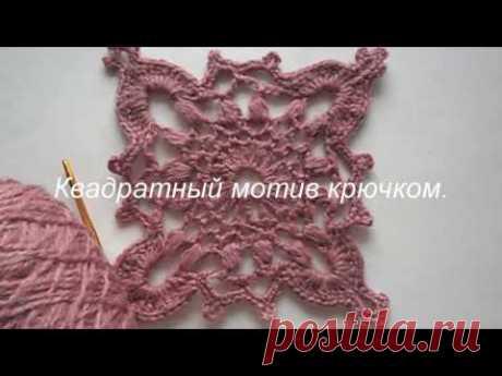 Квадратный мотив крючком  .Crocheted pattern