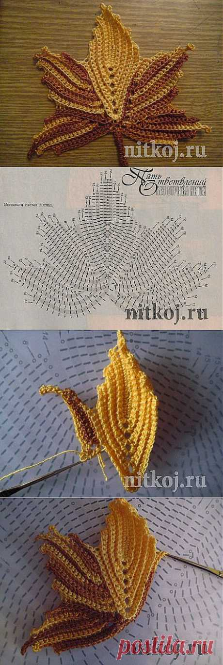 Листья крючком » Ниткой - вязаные вещи для вашего дома, вязание крючком, вязание спицами, схемы вязания