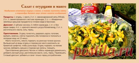 Салат с огурцами и манго