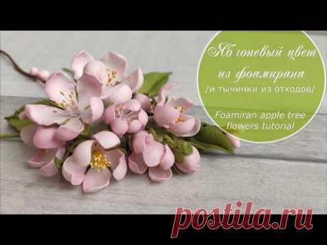 Яблоневый цвет из фоамирана / тычинки из отходов/  Foamiran apple blossom tutorial