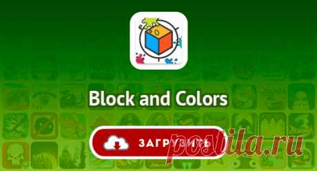 Block and Colors