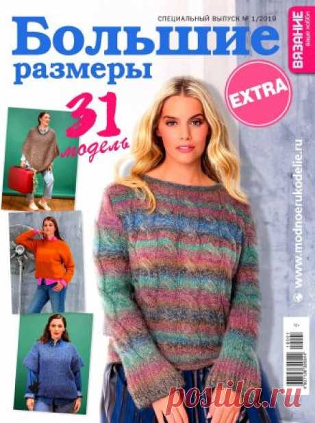Журнал Вязание — ваше хобби. Спецвыпуск Extra «Большие размеры» №1 2019 — HandMade